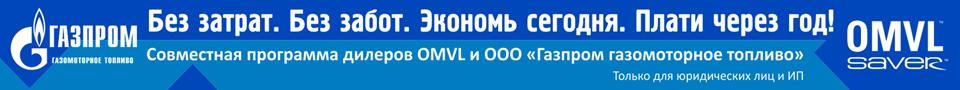 banner_gazprom